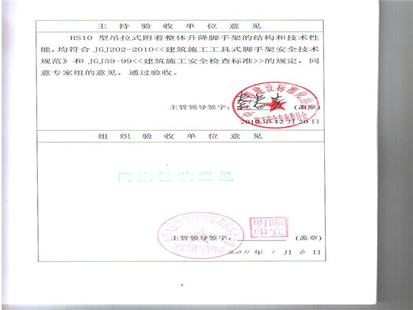 201705271055338781g residence construction acceptance certificate yelopaper Choice Image